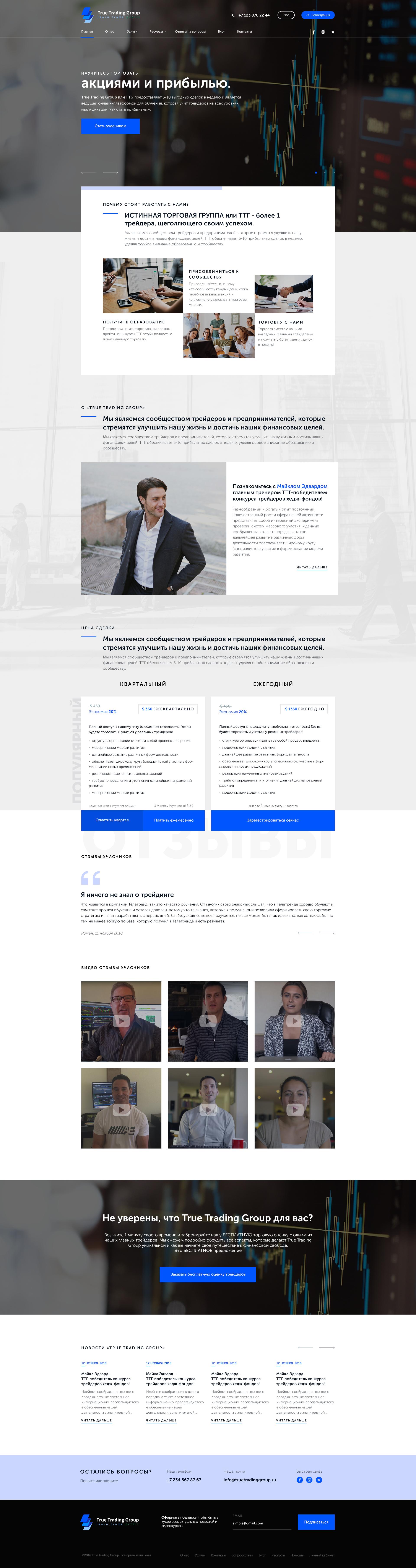 Сайт продажи курсов по трендингу
