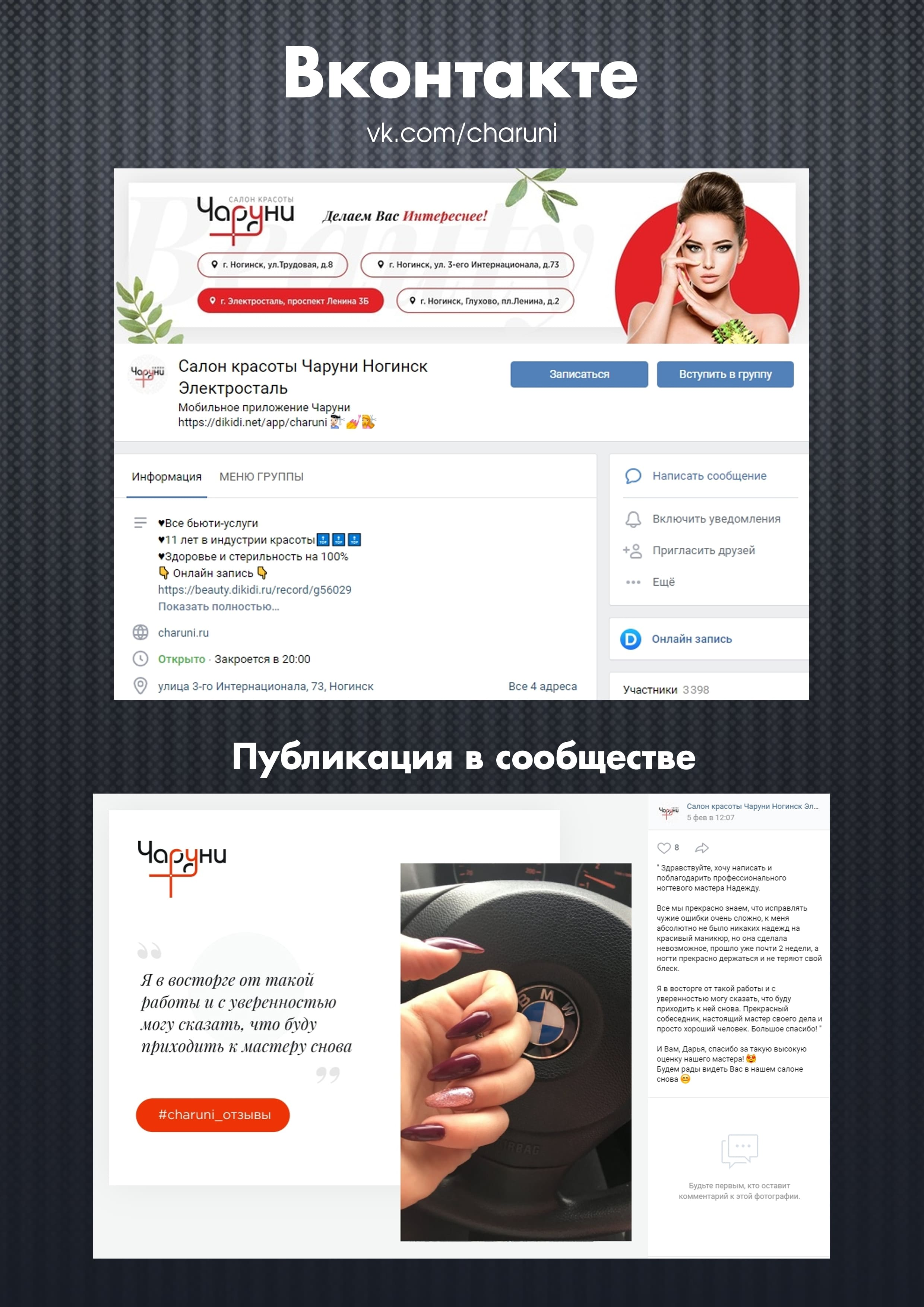 Салон красоты / Вконтакте