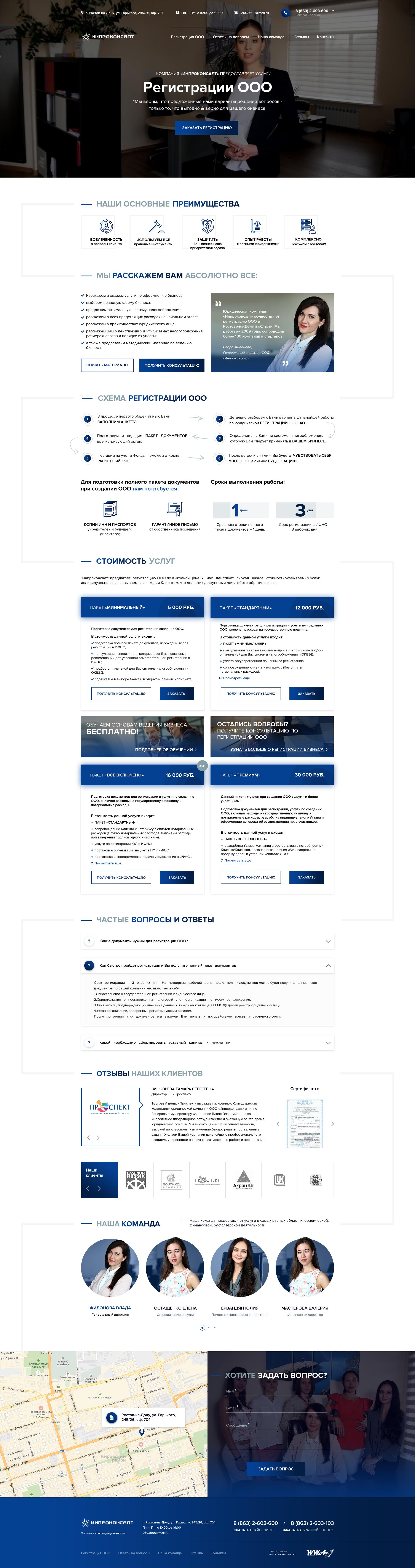 Лендинг юридической компании - регистрация ООО
