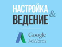 Настройка и ведение google adwords