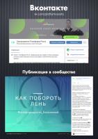 Платформа Роста / Вконтакте