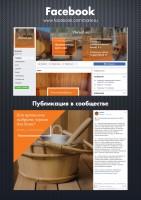 Производитель деревянных купелей / Facebook