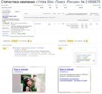Интернет-магазин одежды, сноубордов - Директ+РСЯ / CTR 10%