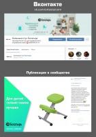 Ортопедический стул / Вконтакте