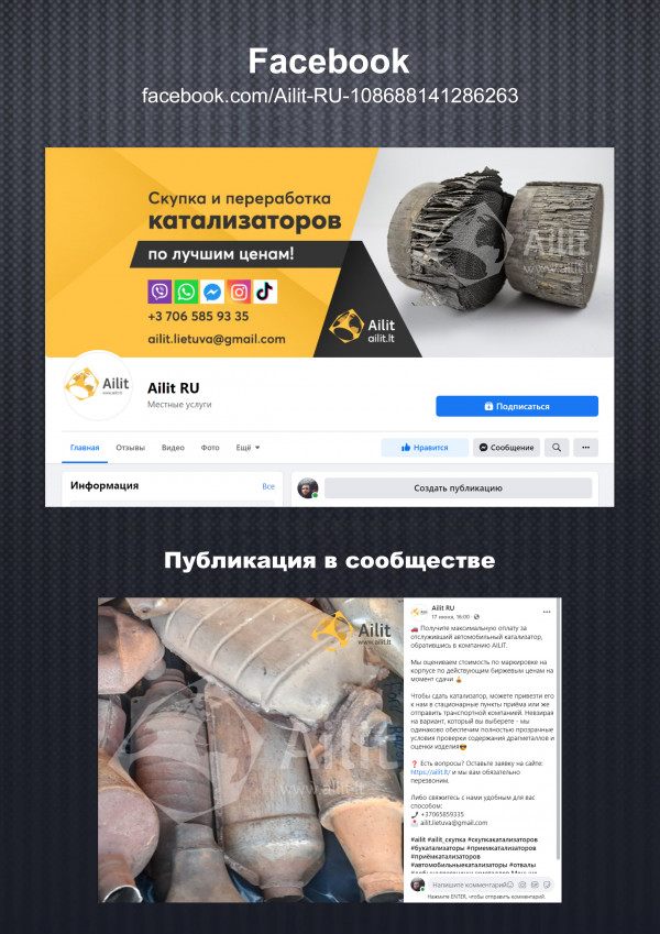 Скупка автокатализаторов / Facebook
