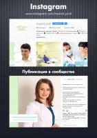 Стоматологическая клиника / Instagram