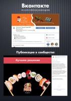 Доставка еды в Красногорске / Вконтакте