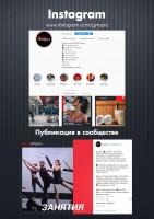 Фитнес-клуб / Instagram