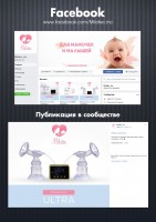 Продукт для мамы и малыша / Facebook
