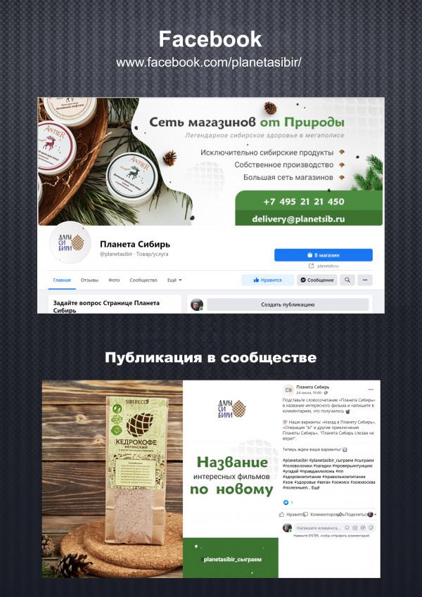 Cеть магазинов продукты Сибири / Facebook