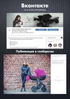 Детские коляски и аксессуары / Вконтакте