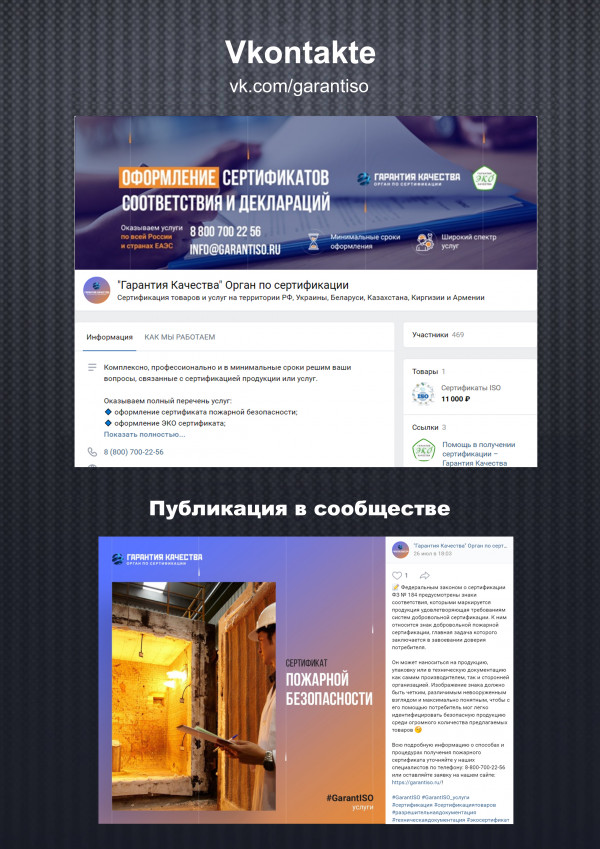Сертификация продукции / Вконтакте