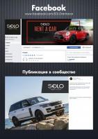 Аренда автомобилей в Испании / Facebook