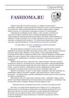 Модная площадка, стильная одежда от российских дизайнеров // fashioma.ru