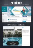 Туристическая компания / Facebook