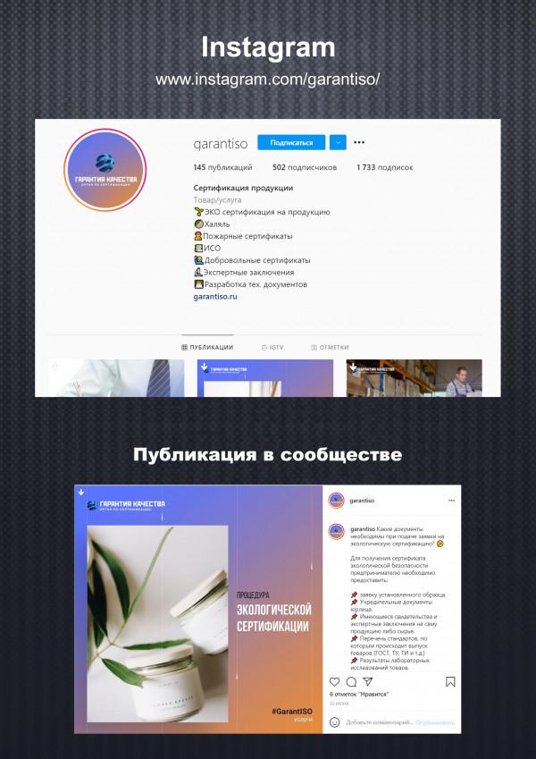 Сертификация продукции / Instagram