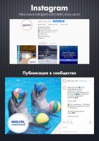 Дельфинарий в Адлере / Instagram