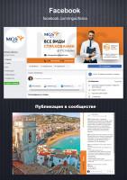 Страховая компания в Испании / Facebook