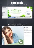 Стоматологическая клиника / Facebook