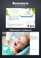 Стоматологическая клиника / Вконтакте