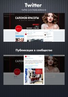 Cеть салонов красоты в Москве / Twitter