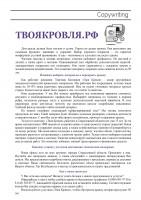 Кровельные и фасадные материалы // твоякровля.рф