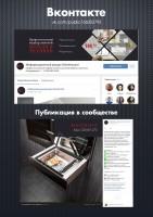Профессиональный подбор жилой и кухонной мебели / Вконтакте