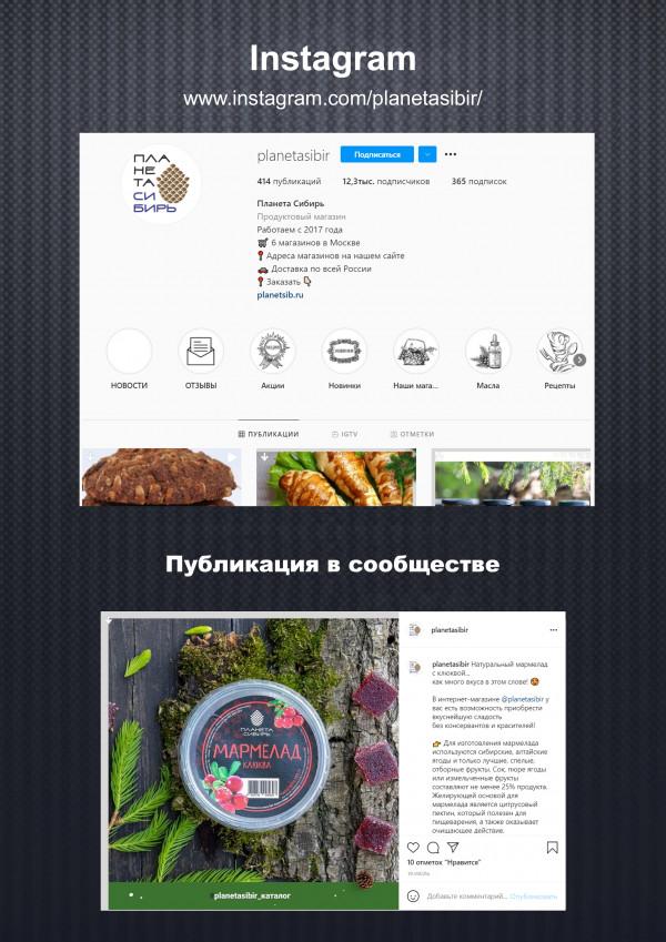 Cеть магазинов продукты Сибири / Instagram