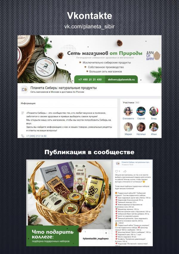 Cеть магазинов продукты Сибири / Вконтакте
