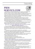 Сервис по управлению психологическими рисками // prm-service.com