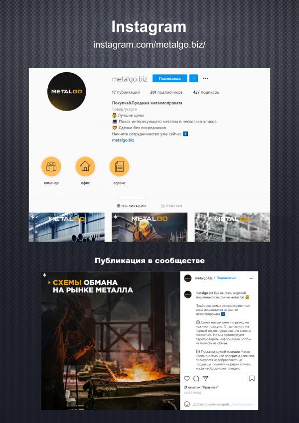 Платформа для покупки и продажи металлопроката / Instagram