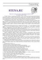 Декоративные покрытия // stena.ru