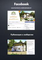 Строительная компания / Facebook