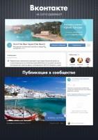 Курортный отель на Крите / Вконтакте