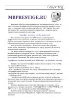 Аренда автомобилей VIP-класса с водителем // mbprestige.ru