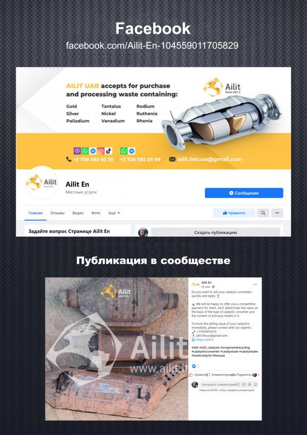 Скупка автокатализаторов / Англоязычный Facebook
