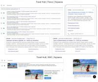 Туры в Доминикану, Дубай и на Мальдивы - Adwords