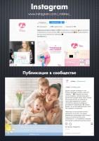 Продукт для мамы и малыша / Instagram