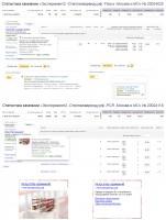 Аренда стеллажей, стеллажы б/y - Директ+Адвордс / CTR 14% / Конверсия 38-43%