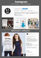 Производитель одежды для детей и подростков / Instagram