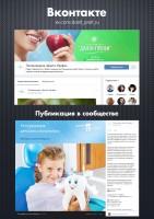 Стоматология / Вконтакте