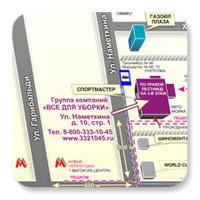 Схема проезда - Москва
