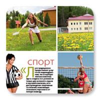 Буклет «Спорт»