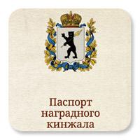 Паспорт наградного кинжала
