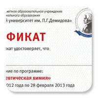 Сертификат образования