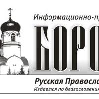 Шапка православной газеты