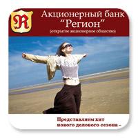 Реклама банка «Регион»