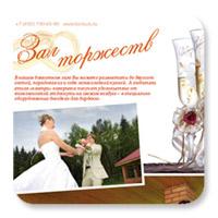 Буклет «Свадьба»