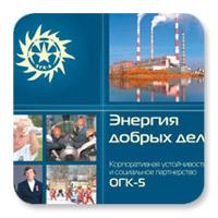 Буклет «Энергия добрых дел»