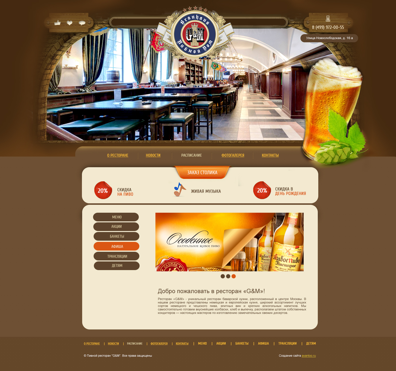 Дизайн пивного ресторана